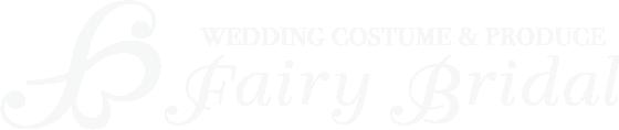 WEDDING COSTUME&PRODUCE FAIRY BRIDAL ウェディングコスチューム&プロデュース フェアリーブライダル